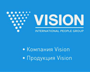 VISION International People Group или классика сетевого маркетинга
